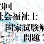社福士試験33回!保健医療サービス!問題73!