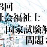 社福士試験33回!権利擁護と成年後見制度!問題83!