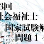 社福士試験33回!就労支援サービス!問題146!