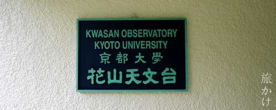 (京都|京都大学 花山天文台)アマチュア天文学の聖地