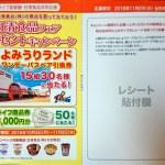 【終了】2016/11/2ライフコーポレーション×日清食品フェアプレゼントキャンペーン