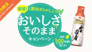 【終了】2017/1/31イチビキ 実感!おいしさそのままキャンペーン