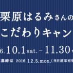 【終了】2016/12/5パスコ 栗原はるみさんの超熟こだわりキャンペーン