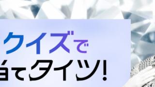【終了】2016/11/30アツギ ASTIGUクイズで当てタイツ!