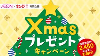 【終了】2016/12/5イオン×キユーピー Xmasプレゼントキャンペーン