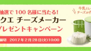 【終了】2017/2/28ポッカレモン100 ルクエチーズメーカープレゼントキャンペーン