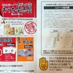 【終了】2016/12/4サントリー ハイボール缶おうち居酒屋キャンペーン
