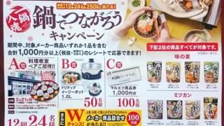 【終了】2016/12/19マルエツ×味の素・ミツカン 一鍋入魂 鍋でつながろうキャンペーン