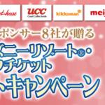 【終了】2017/2/8イトーヨーカドー オフィシャルスポンサー8社が贈る東京ディズニーリゾート・パークチケットプレゼントキャンペーン