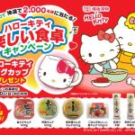 【終了】2017/4/30備後漬物 ハローキティ 楽しい食卓キャンペーン