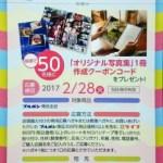 【終了】2017/2/28ライフ・ブルボン オリジナル写真集プレゼントキャンペーン