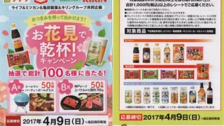 【終了】2017/4/9ライフ&ミツカン&亀田製菓&キリングループ お花見で乾杯!キャンペーン
