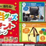 【終了】2017/6/30伊藤ハム お弁当グッズプレゼントキャンペーン