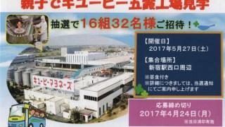 【終了】2017/4/24ライフコーポレーション・キユーピー 親子でキユーピー五霞工場見学