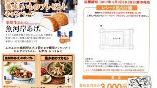 【終了】2017/5/3ライフ×紀文 築地魚河岸の美味しいものプレゼントキャンペーン