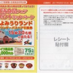 【終了】2017/5/31ライフコーポレーション×日清食品フェアプレゼントキャンペーン