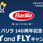 【終了】2017/7/14バリラ 140周年記念 BUY and FLYキャンペーン BUYコース