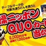 【終了】2017/7/31テーブルマーク 冷凍うどんを買うと体操ニッポンQUOカードが当たる!うどんでどんどんキャンペーン