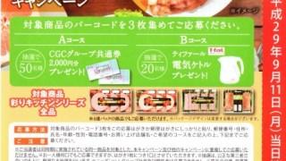 【終了】2017/9/11オリンピック・旬鮮食品館 カズン×日本ハム 彩りキッチン 朝食を食べよう!キャンペーン