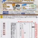 【終了】2017/8/28ライフコーポレーション・サッポログループ・日本ハム 北海道実感キャンペーン!なまら人気!白い恋人が当たる!