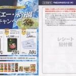 【終了】2017/8/31ダイエー・永谷園キャンペーン