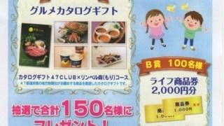 【終了】2017/8/19ライフ・ロッテ グルメカタログギフトプレゼントキャンペーン