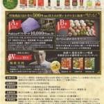 【終了】2017/8/31Olympicグループ(Olympic・カズン)×エスビー食品 李錦記 本格中華を堪能キャンペーン