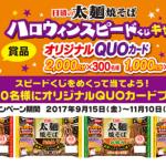 【終了】2017/11/20日清食品 日清の太麺焼そば ハロウィンスピードくじキャンペーン