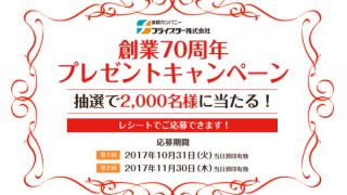 【終了】2017/11/30フライスター 創業70周年プレゼントキャンペーン