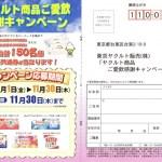 【終了】2017/11/30東京ヤクルト販売  ヤクルト商品ご愛飲感謝キャンペーン