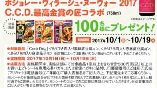 【終了】2017/10/26ライフコーポレーション・味の素 マーボーを食べて2017年のヌーボーを当てよう!ボジョレーマーボーキャンペーン