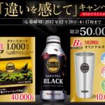 【終了】2017/12/28伊藤園 タリーズコーヒー 違いを感じて キャンペーン