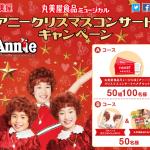 【終了】2017/11/23丸美屋食品 ミュージカル「アニー」クリスマスコンサートキャンペーン