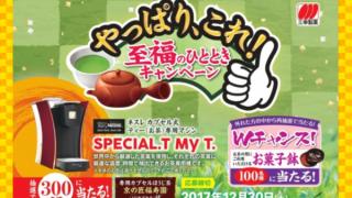 【終了】2017/12/30三幸製菓 やっぱり、これ!至福のひとときプレゼントキャンペーン