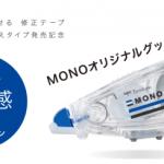 【終了】2018/1/24トンボ鉛筆 修正テープ モノエアー 世界初体感ダブルキャンペーン 体感して投稿コース