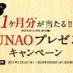 【終了】2018/2/28江崎グリコ ドーンと 1ヶ月分が当たる!! SUNAOプレゼントキャンペーン