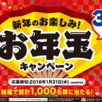 【終了】2018/1/31伊藤ハム 現金3,000円が当たる!新年のお楽しみ!お年玉キャンペーン