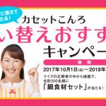 【終了】2018/1/31日本ガス石油機器工業会 カセットこんろ買い替えおすすめキャンペーン