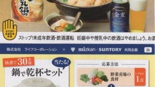 【終了】2017/11/30ライフコーポレーション×ミツカン・サントリー 鍋で乾杯キャンペーン!