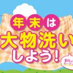 【終了】2018/1/10ライオン リラックマ LION 年末大洗濯キャンペーン