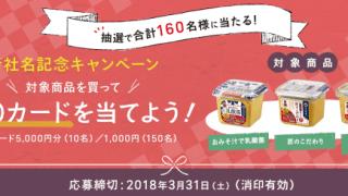 【終了】2018/3/31神州一味噌 新社名記念キャンペーン 対象商品を買ってQUOカードを当てよう!