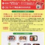 【終了】2017/12/31ライフコーポレーション×ピックルスコーポレーション共同企画 総計77名様に当たる!