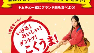【終了】2018/2/10東海漬物 2018年冬 いける!おいしい!ダントツ!こくうま!~国産有名ブランド肉プレゼントキャンペーン~