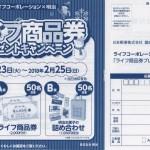 【終了】2018/2/25ライフコーポレーション×明治 ライフ商品券プレゼントキャンペーン