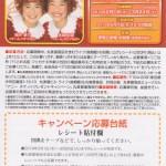 【終了】2018/3/24ライフ(首都圏)&丸美屋食品 丸美屋食品ミュージカル アニーチケットプレゼントキャンペーン