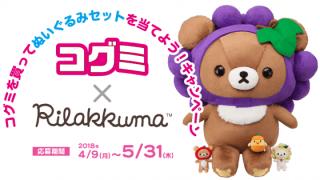 【終了】2018/5/31UHA味覚糖 コグミ×リラックマキャンペーン コグミを買ってぬいぐるみセットを当てよう!