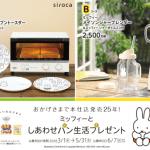 【終了】2018/6/7フジパン 2018春のキャンペーン ミッフィーとしあわせパン生活プレゼント