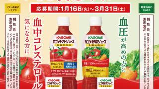 【終了】2018/3/31カゴメ トマトジュース&野菜ジュース おいしさ実感キャンペーン