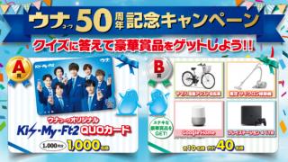 【終了】2018/6/30興和  ウナコーワ 50周年記念キャンペーン クイズに答えて豪華賞品をゲットしよう!!