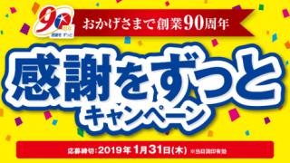 【終了】2019/1/31伊藤ハム おかげさまで創業90周年 感謝をずっとキャンペーン